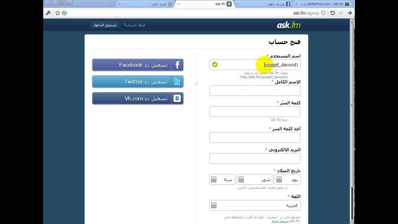 كيفية عمل حساب Ask Fm بالعربي المرسال