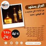 عرض العراق ومشهد من وكالة مهد البراق للسياحة - 241324