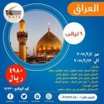 عروض وكالة مهد البراق للسياحة والسفر إلى العراق - 241322