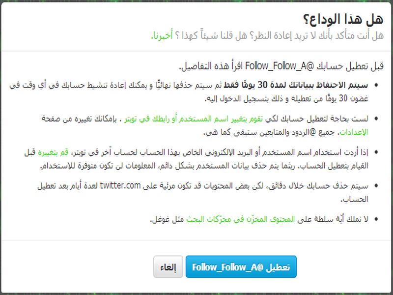 بالصور كيفية حساب تويتر Twitter Deactivate-my-accoun