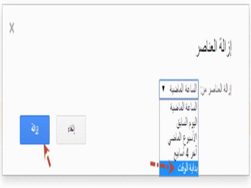 how to delete google search record