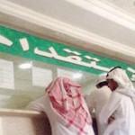افضل مكاتب الاستقدام في الرياض