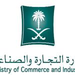 شرح طريقة فتح حساب في وزارة التجارة و اصدار سجل تجاري إلكتروني