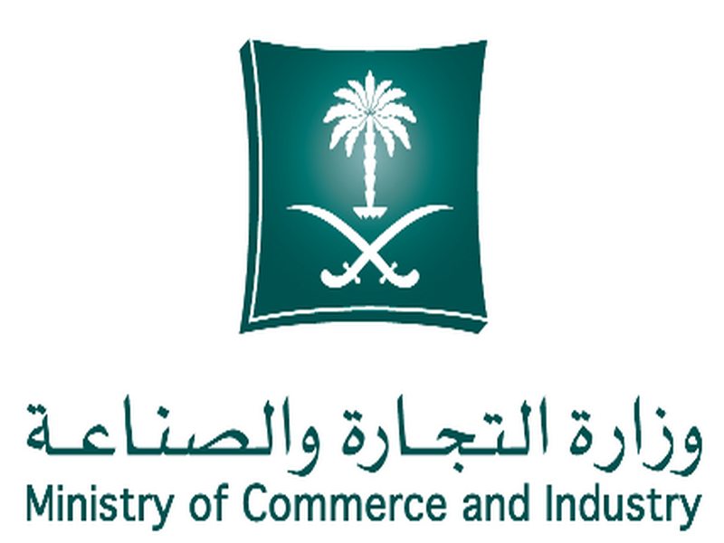 Ministry of Commerce and Industry Saudi Arabia