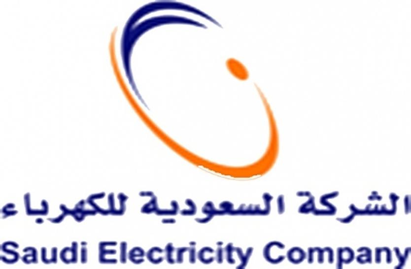كهرباء السعودية