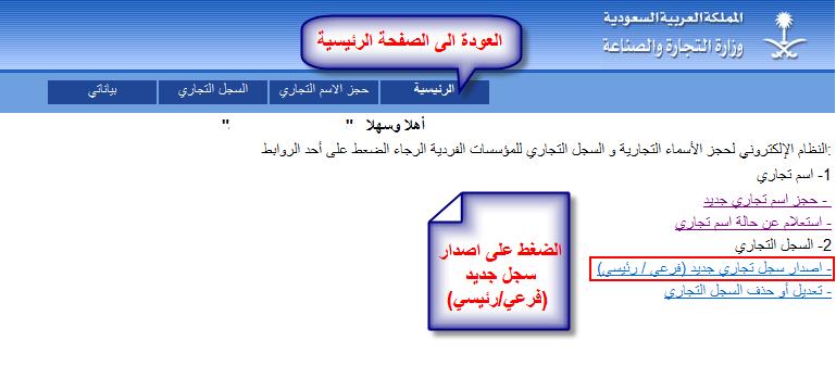 خطوات استخراج سجل تجاري (فرعي/رئيسي) .