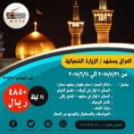 عرض العراق ومشهد / الزيارة الشهبانية - 241328