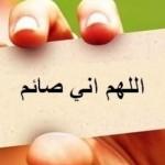 حكمة صيام شهر رمضان