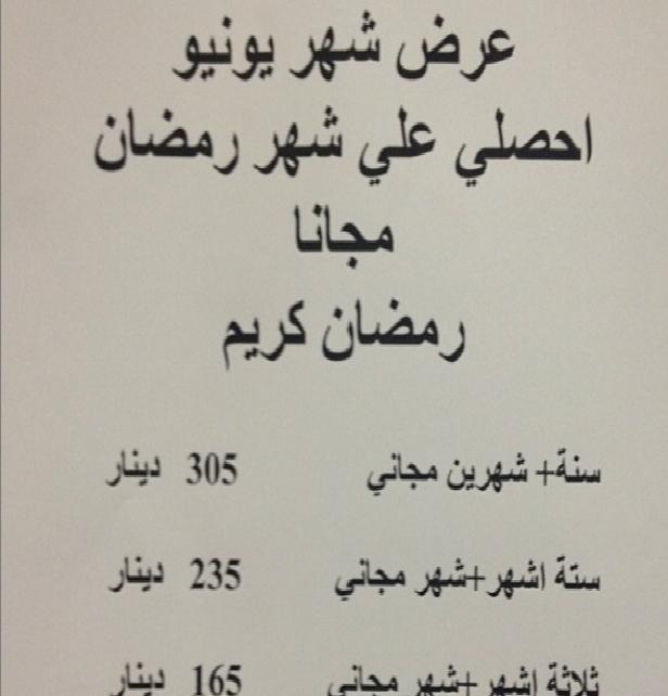 عروض شهر رمضان في نادي قيت الصحي بالكويت