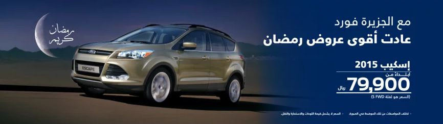 2016 2015-Ford-Escape-Offers.jpg