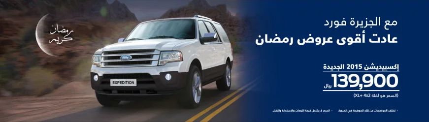 2016 2015-Ford-Expedition-Offers.jpg