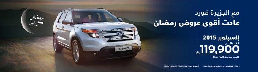 2016 2015-Ford-Explorer-Offers.jpg