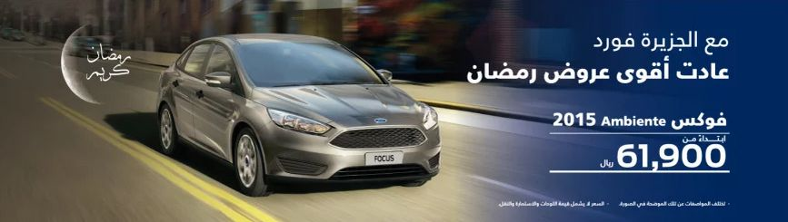 2016 2015-Ford-Focus-Offers.jpg