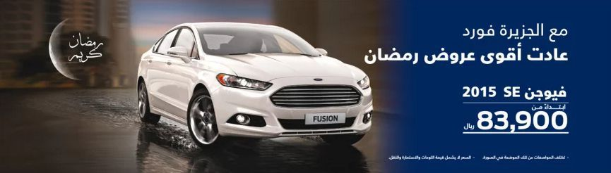 2016 2015-Ford-Fusion-Offers.jpg