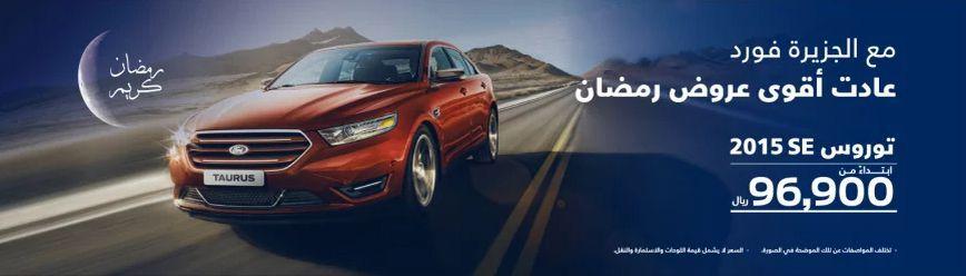 2016 2015-Ford-Taurus-Offers.jpg