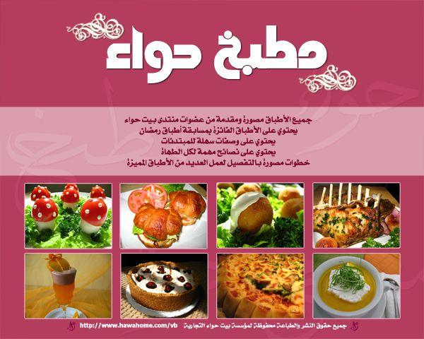 كتاب رابحة حافظ للطبخ pdf
