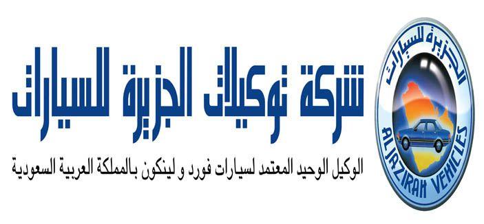 2016 Al-Jazirah-logo.jpg
