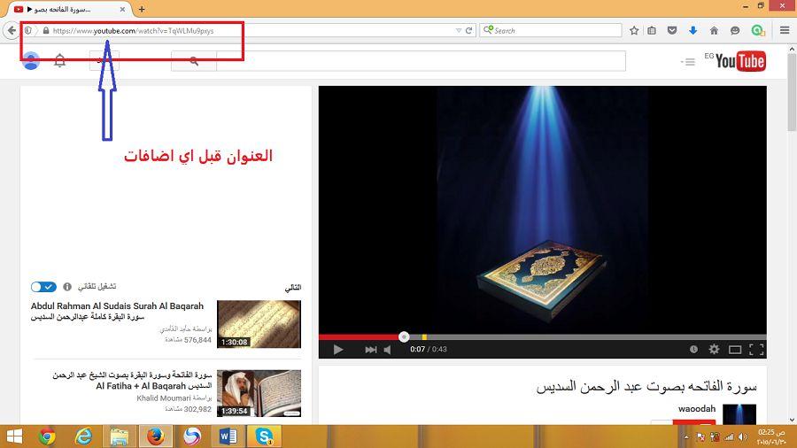 عنوان الويب لمقطع الفيديو بدون اضافات