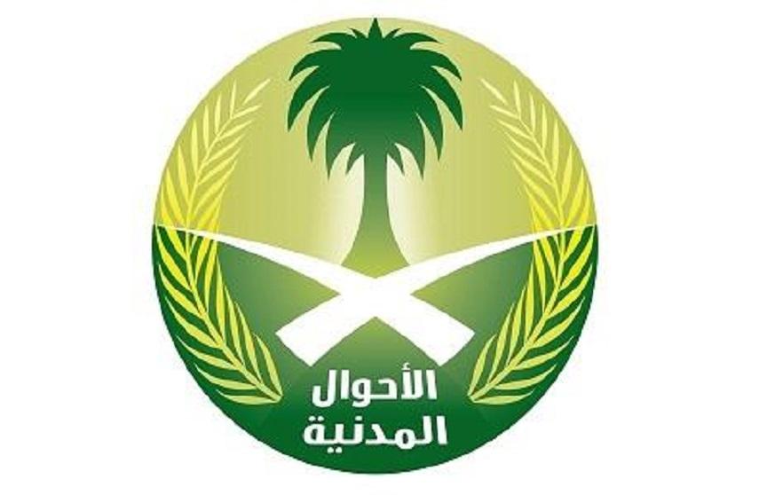 بالصور طريقة موعد الاحوال المدنية Civil-Status-Arabia.
