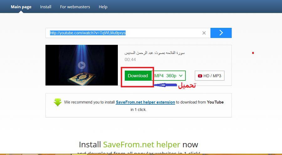 طريقة تحميل مقطع فيديو من يوتيوب بدون برامج موسوعة ورقات العربية