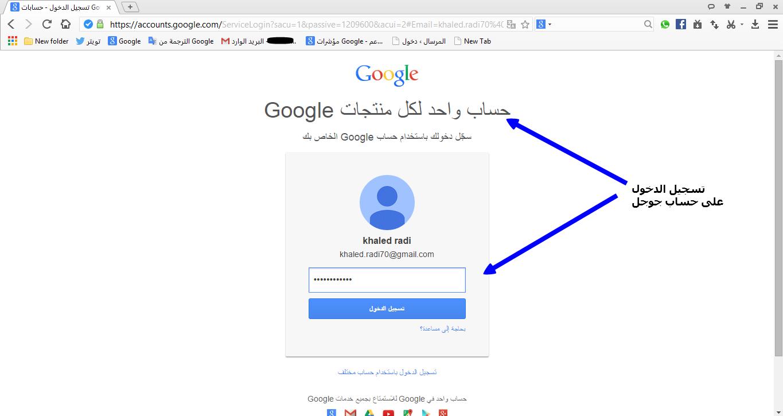 Login Google account