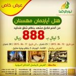 هتل ابارتمان مهستان - 244976