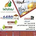 عروض نور الرضا بفندق مهستان - 244969