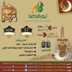 عروض نور الرضا للرحلات السياحية في رمضان - 244970