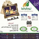 فندق المشهد في رمضان - 244974