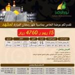 فندق المشهد - 244975