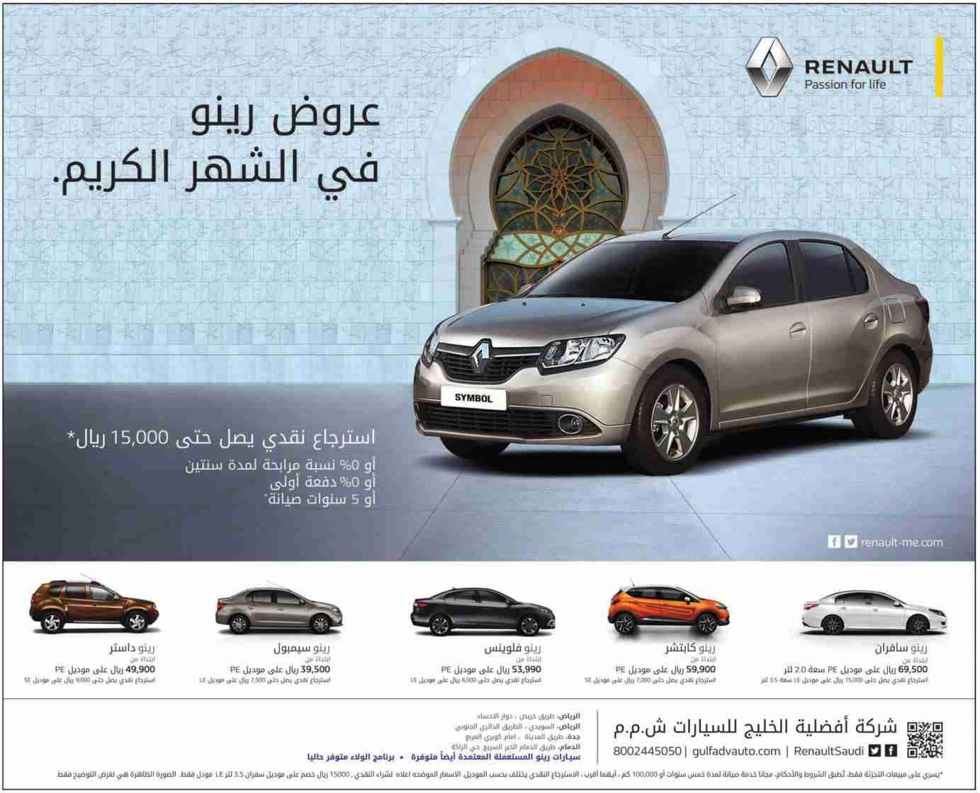 عروض الأفضلية على سيارات رينو في رمضان 2015 المرسال
