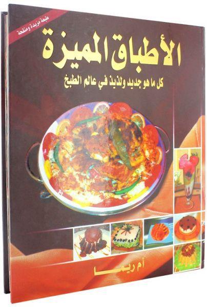 كتب الطبخ pdf سميرة