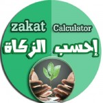 تطبيق احسب الزكاة .. Zakat calculator