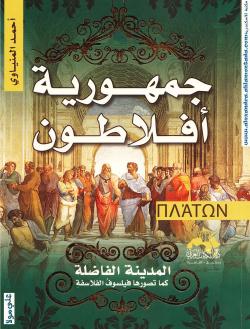 جمهورية افلاطون