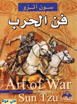 فن الحرب