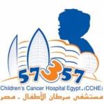 مستشفى 57357 لعلاج سرطان الاطفال بمصر