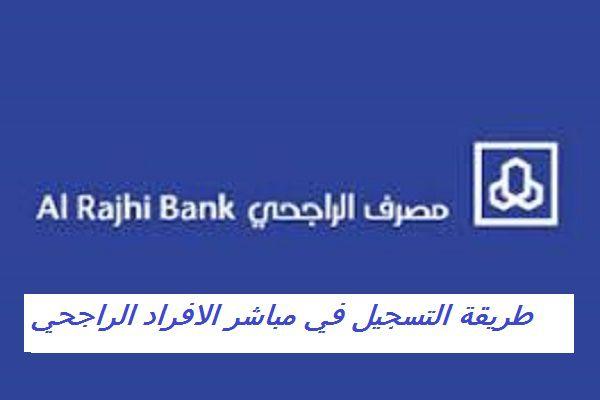 بالصور طريقة التسجيل مباشر الافراد Al-Rajhi-Bank.jpg