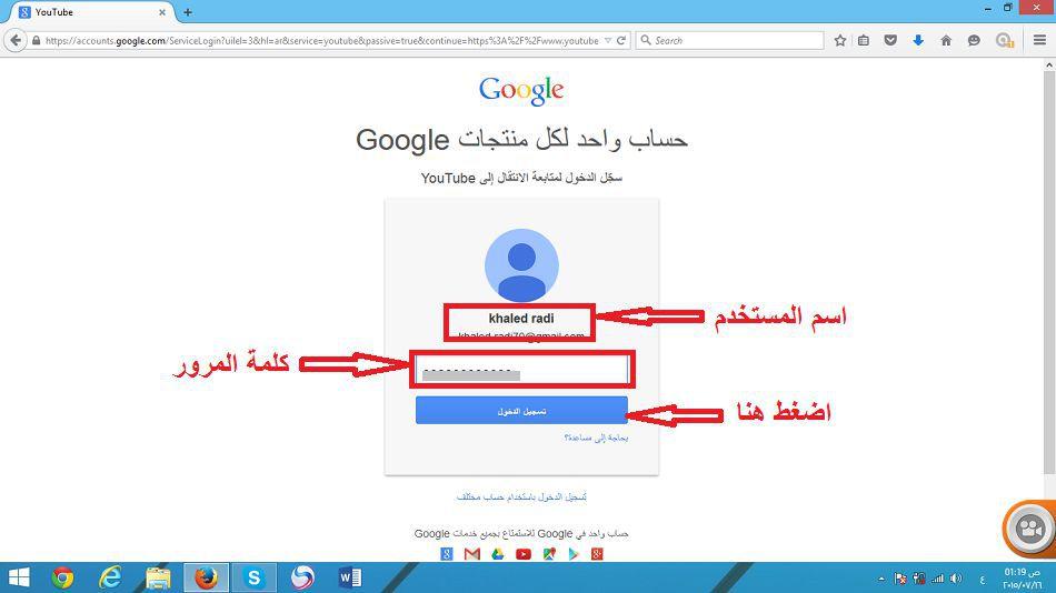 تسجيل الدخول على حساب جيميل - Gmail