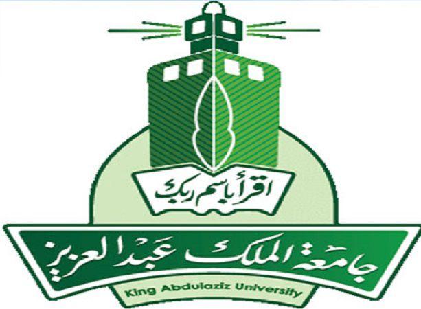 طريقة التسجيل في جامعة الملك عبدالعزيز المرسال
