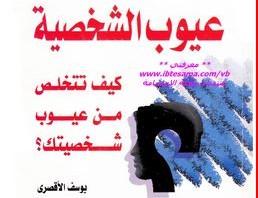 افضل كتب علم النفس وتحليل الشخصية pdf