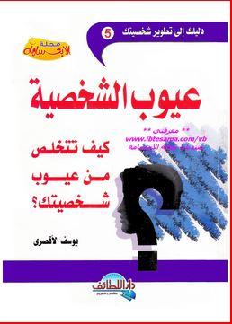 كتب علم النفس وتحليل الشخصية pdf