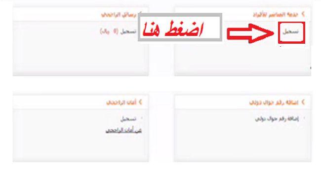 بالصور طريقة التسجيل مباشر الافراد Register.jpg
