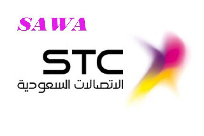 بالصور طريقة تحويل رصيد برقم STC-Sawa.jpg