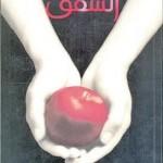 """رواية الشفق """" فيلم The Twilight Saga """""""