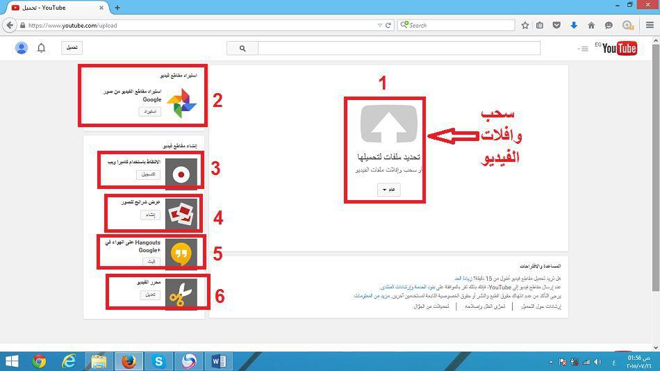 خيارات كيفية وضع الفيديو على موقع يويتوب