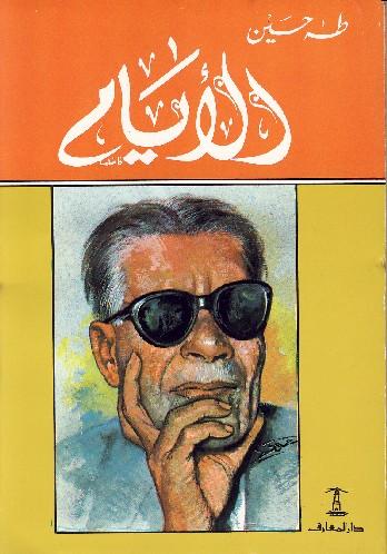 افضل كتب وروايات طه حسين Al-ayam