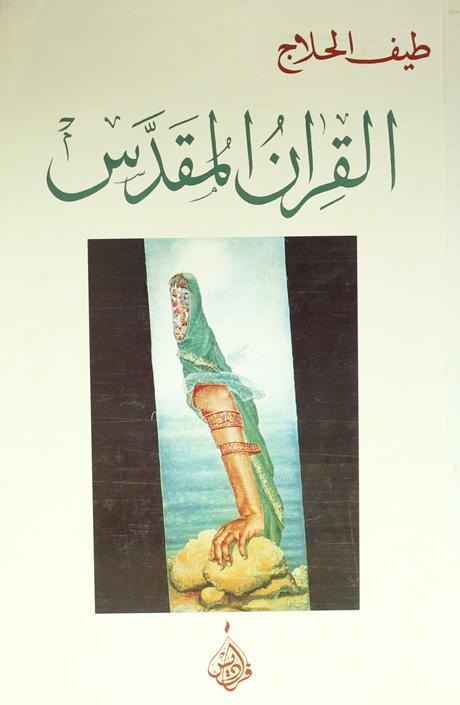 رواية القرآن المقدس