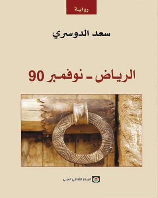 رواية الرياض نوفمبر 90
