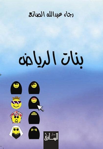 رواية بنات الرياض للكاتبة رجاء الصانع