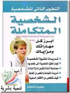 كتاب حسن الظن بالله لأبي الدنيا pdf